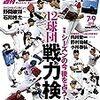 今日のカープ本:『週刊ベースボール 2018年 7/9 号 特集:シーズンの今後を占う! 12球団戦力検証』に野間のインタビュー