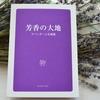 『芳香の大地』 ・・・ラベンダーが北海道に根付いた歴史。