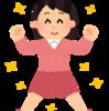 【出産】入院2日目~3日目の様子