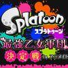 アニメイト池袋本店で女性限定『Splatoon』大会が開催決定!!