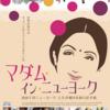 『マダム・イン・ニューヨーク』は女性必見おすすめインド映画