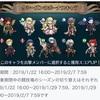 【闘技場】王冠シーズン24〜25:ボーナスキャラ発表!