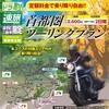 二輪車ツーリングプランで福島に行った時はどうなるの?