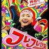 【アイドル】最も効果的な広告はやっぱりガッキーでしょ!!