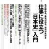 江戸時代の平均的武士の給料は額面1500万円、手取り500万円?