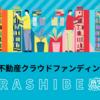 【雑談回】COZUCHI(旧WARASHIBE)ホテルと再開発の償還
