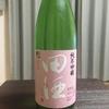 【SAKE REVIEW③】白麹を使用したレアな酒「田酒 純米吟醸 白 生」(西田酒造店:青森県)