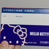 【電子化】みずほ銀行の紙通帳の新規発行に1,100円かかるというシステムの是非【YouTube動画あり】