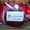【新商品】100円なのに凄い!! ふわっとろ ちょこくりぃむわらび