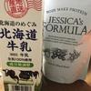 ボディメイクしたい女性のためのプロテイン「ジェシカズ・フォーミュラ」飲んでみました!
