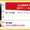 【ハピタス】 セディナゴールドカードで12,000pt!(10,800ANAマイル)