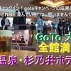 別府の温泉リゾート杉乃井ホテルに宿泊!人気の秘訣はアミューズメント施設とバイキング