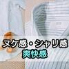 ユニクロのリネンシャツ(ストライプ)|ヌケ感・シャリ感のある涼しさでオンオフOK