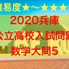 2020兵庫県公立高校入試問題数学解説~大問5「関数と平面図形の複合問題」~