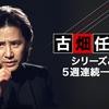 0518「古畑任三郎」主演の田村正和さんの訃報を受けて