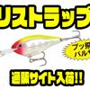 【ラパラ】伝説の超食わせクランク「リストラップRR4・RR8」限定入荷!