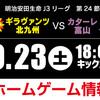 第24節 ギラヴァンツ北九州 vs. カターレ富山