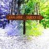 変化のスタートは、失敗することを選択すること!