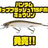 【SHIMANO】ハイフロートジャークミノーの狂鱗カラー「バンタム リップフラッシュ115FMDキョウリン」発売!