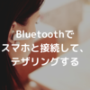 Bluetoothでスマホと接続して、テザリングする