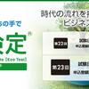 【エコ検定★】第23回エコ検定の受験票が届きました。