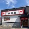 貝塚「本格中国料理 郷菜館」のランチがマジで美味い!美味いのにコスパも最強なんですっ!