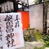 商売繁昌を願うなら! 京都・繁昌神社