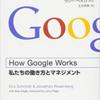 【読書感想】『How Google Works』を読んで