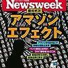 Newsweek (ニューズウィーク日本版) 2019年03月05日号 アマゾン エフェクト 誰もアマゾンから逃れられない