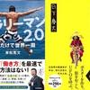 【 10/29 大阪行きます!】『人生変えたきゃ旅に出ろ!』 東松寛文 Ⅹ 日下慶太 トークライブ