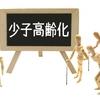 あなたは少子高齢化に耐え得るか?老人大国日本