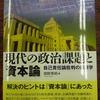 新刊紹介:関野秀明著『現代の政治課題と「資本論」』