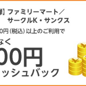 ファミマで200円以上の買い物をすると、もれなく200円分キャッシュバックされるキャンペーン開始!iPhone保有者はQUICPayで支払おう。