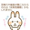 私の突発性難聴体験記 ~病院へ急げ!~