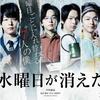 【日本映画】「水曜日が消えた〔2020〕」を観ての感想・レビュー