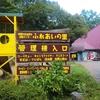 ソロキャン(茨城県) ~城里町総合野外活動センター ふれあいの里~
