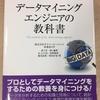【書籍メモ】『データマイニングエンジニアの教科書』
