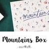 マイリトルボックスの1000円OFFクーポンコード!2017年2月のboxがお得に買えるよ★