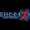 待望のロストヒーローズ2発売決定!前作の調整版もアリ!限定版にはまさかのヒーロー戦記を同梱!