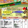 【告知】11/24(日)ボドリンクフェス開催!!
