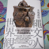 『縄文人の世界観』 大島直行 著