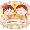 静岡銘菓「アマンド娘」のパッケージに「ちびまる子ちゃん」描きおろしイラスト!大阪でショップも展開中♪