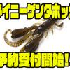 【イマカツ】コンパクトバルキーホッグ「タイニーゲンタホッグ」通販予約受付開始!