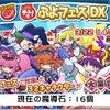 【ぷよクエ】大入り!ぷよフェスDX結果!