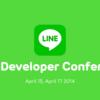 LINE Developer Conference メモ