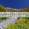岳沢の紅葉、比較的楽に行けるので、登山初心者にもお勧めです