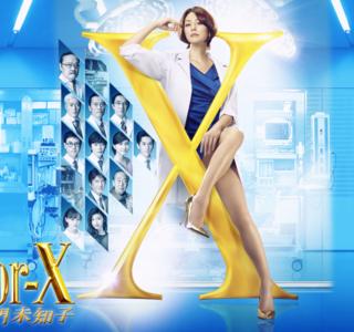 ドクターX ~外科医・大門未知子~5期 6話の動画をみました!見逃し配信とかも