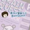 おうち英語に最適!高コスパな「Brain Quest」ワークブック