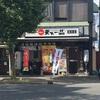 池田屋京都一乗寺店