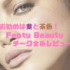 【お勧めは紫と茶】Fenty Beatutyの新作チーク全色スウォッチ